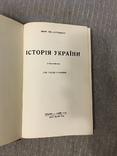 Історія України з малюнками Д. Дорошенко, фото №4