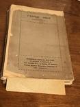 «Старые годы» 4-е номера, фото №12