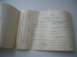 """Паспорт к """"Зенит"""", фото №3"""