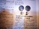 Монети і Банкноти Румунії (Молдови, Басарабії, Валахії), фото №6