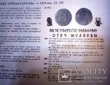 Монети і Банкноти Румунії (Молдови, Басарабії, Валахії), фото №7