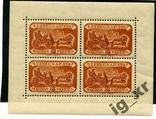 Венгрия. Карета (м/л)** 1947 г., фото №2