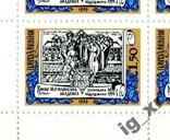 Украина. Киево-Могилянская академия (лист)** 1992 г., фото №3