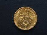10 рублей 1899 АГ царского чекана №4, фото №8
