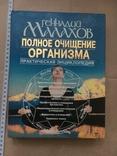 Полное очищение организма Г. Малахов (великий формат), фото №2