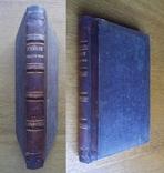 Сборник украинского фольклора 1857 Ужинок, фото №2