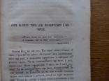 Сборник украинского фольклора 1857 Ужинок, фото №6