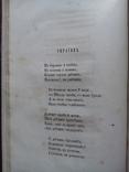 Сборник украинского фольклора 1857 Ужинок, фото №9
