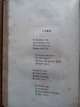 Сборник украинского фольклора 1857 Ужинок, фото №10