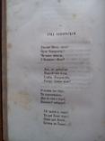 Сборник украинского фольклора 1857 Ужинок, фото №11