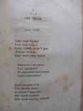 Сборник украинского фольклора 1857 Ужинок, фото №13