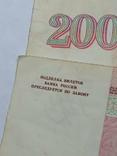200 рублей 1993 год, фото №3