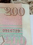 200 рублей 1993 год, фото №5