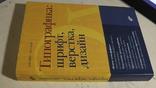 Джеймс Феличи. Типографика: шрифт, верстка, дизайн., фото №2