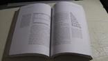 Джеймс Феличи. Типографика: шрифт, верстка, дизайн., фото №6