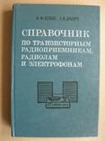 И.Ф.Белов,Е.В.Дрызго Стационарные радиоприемники и радиолы,электрофоны, фото №2