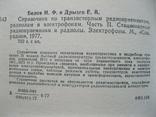 И.Ф.Белов,Е.В.Дрызго Стационарные радиоприемники и радиолы,электрофоны, фото №4