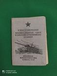 Удостоверение механика-водителя танков и самоходно-артиллерийских установок, фото №2