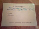 Приглашение в клуб железнодорожников 1966г, фото №3