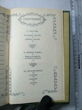 Малая энциклопедия старинного поваренного искусства. К. Триада. 1991 г. 607 с., фото №8