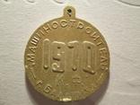 Медаль тяжёлая атлетика 1970 Балашиха, фото №3
