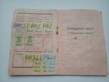 Профспілковий квиток, фото №6