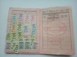 Профспілковий квиток, фото №8