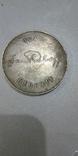 Медаль 1985 года Иван Ребров копия медали, фото №3