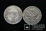 Рубль 1860 года ФБ С.П.Б. копия монеты, фото №2