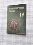 Нумизматический сборник №18, фото №2