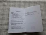 Нумизматический сборник №18, фото №4