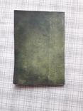 Нумизматический сборник №18, фото №6