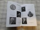 Нумизматический сборник №18, фото №11