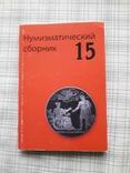 Нумизматический сборник № 15, фото №2