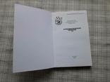 Нумизматический сборник № 15, фото №3