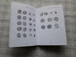 Нумизматический сборник № 15, фото №11