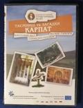 """CD Диск """"Таємниці та загадки Карпат"""", фото №2"""