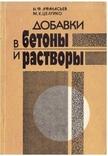 Добавки в бетоны и растворы.1989 г., фото №2