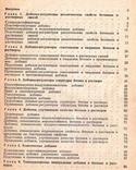 Добавки в бетоны и растворы.1989 г., фото №5