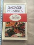 Закуски и салаты Вкусные рецепты, фото №2