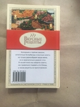 Закуски и салаты Вкусные рецепты, фото №4