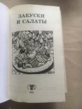 Закуски и салаты Вкусные рецепты, фото №7