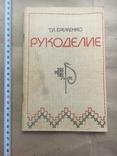 Рукоделие Т.И. Еременко, фото №2