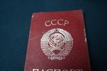 Паспорт СССР Украина, фото №3