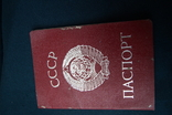 Паспорт СССР Украина, фото №4