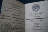 Паспорт СССР Украина, фото №6