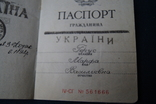 Паспорт СССР Украина, фото №7