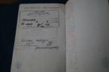 Паспорт СССР Украина, фото №8
