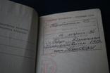 Паспорт СССР Украина, фото №9
