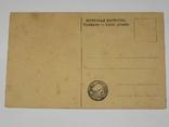 Открытка 1900-1920 годы. № 151, фото №4